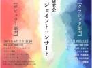 第59回中央大学音楽研究会ジョイントコンサート【クラシック部門】<終演>