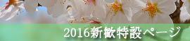 shinkan_banner
