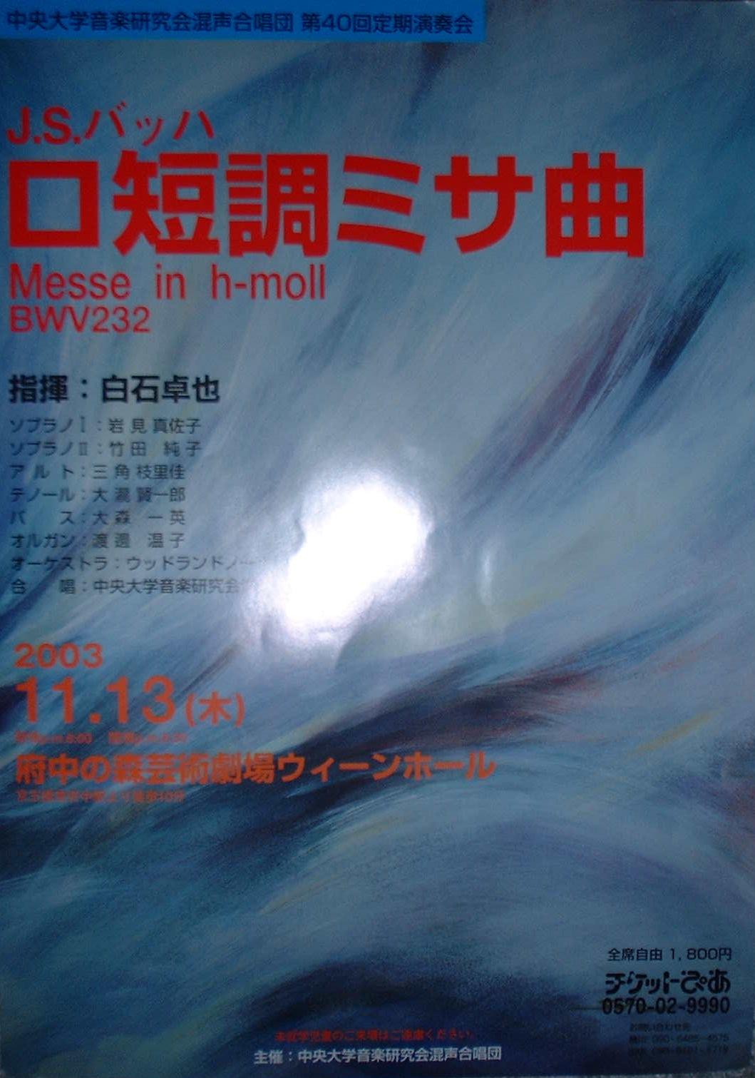 teien_2003